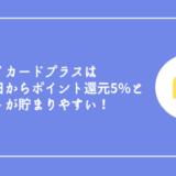 micard+(エムアイカードプラス)【基本情報】