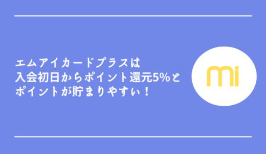 エムアイカードプラス【基本情報】