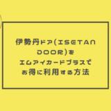 伊勢丹ドア(ISETAN DOOR)のお試しセットはエムアイカードプラスでお得に支払いができる