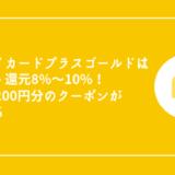 micard+gold(エムアイポイントプラスゴールド)【基本情報】