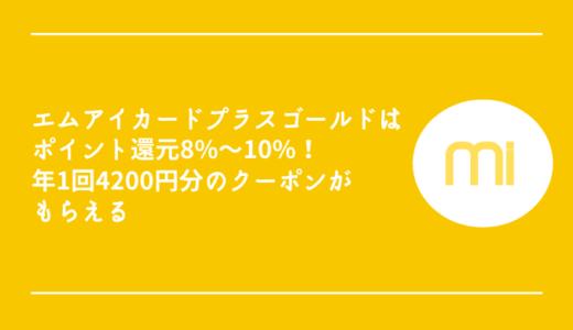 エムアイポイントプラスゴールド【基本情報】